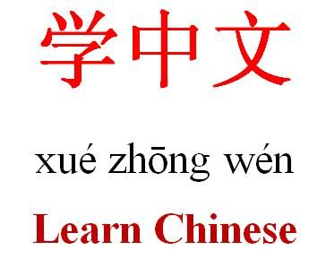 Private Mandarin Chinese Tuition for Children in West Essex ...
